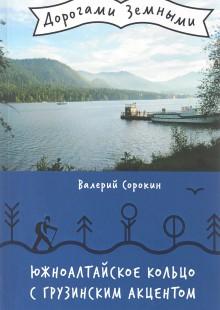 Обложка книги  - Южноалтайское кольцо с грузинским акцентом