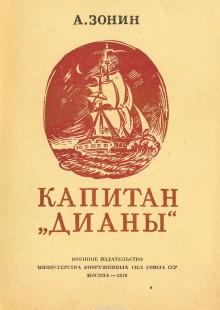 Обложка книги  - Капитан «Дианы»