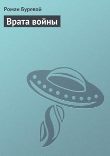 Обложка книги  - Врата войны