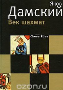 Обложка книги  - Век шахмат