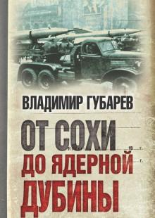 Обложка книги  - От сохи до ядерной дубины