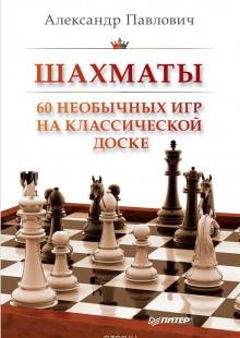 Обложка книги  - Шахматы. 60 необычных игр на классической доске