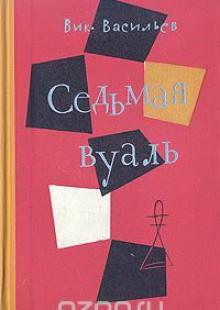 Обложка книги  - Седьмая вуаль
