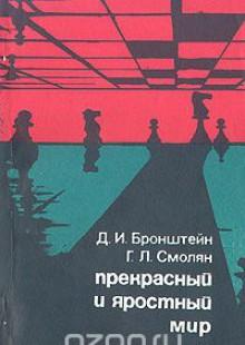 Обложка книги  - Прекрасный и яростный мир