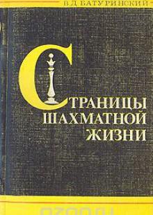 Обложка книги  - Страницы шахматной жизни