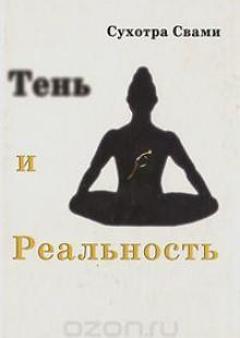 Обложка книги  - Тень и реальность