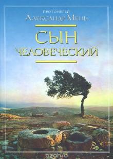 Обложка книги  - Сын Человеческий