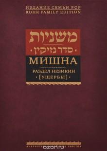 Обложка книги  - Мишна. Раздел Незикин (Ущербы)