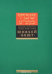 Обложка книги  - Шивхей Бешт. Хвалы Исраэлю Бааль-Шем-Тову