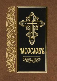 Обложка книги  - Часослов