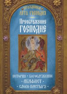 Обложка книги  - Преображение Господне