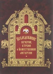 Обложка книги  - Последование вечерни, утрени и Божественной литургии