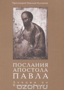 Обложка книги  - Послания апостола Павла. Лекции по Новому Завету