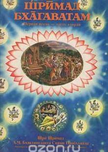 Обложка книги  - Шримад Бхагаватам. Первая песнь – часть вторая