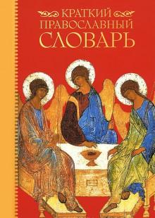Обложка книги  - Краткий православный словарь