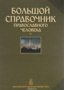 Обложка книги  - Большой справочник православного человека. В 4 частях