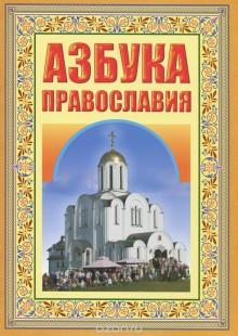 Обложка книги  - Азбука Православия. Первые шаги к храму
