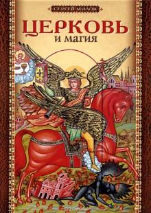 Обложка книги  - Церковь и магия