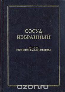 Обложка книги  - Сосуд избранный. История русских духовных школ