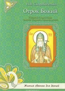 Обложка книги  - Отрок Божий. Рассказы о юных годах святого Гавриила Седмиезерского