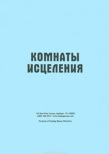 Обложка книги  - Комнаты исцеления