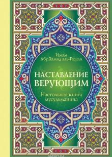 Обложка книги  - Наставление верующим. Настольная книга мусульманина