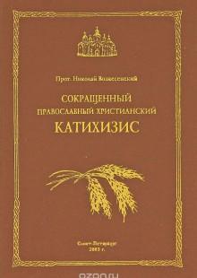 Обложка книги  - Сокращенный православный христианский катихизис
