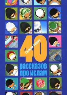 Обложка книги  - 40 рассказов про ислам
