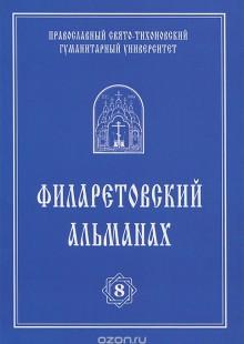 Обложка книги  - Филаретовский альманах. Выпуск 8