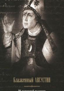 Обложка книги  - Об истинной религии