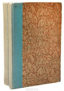 Обложка книги  - Полный православный богословский энциклопедический словарь (комплект из 2 книг)