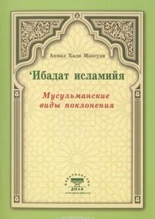 Обложка книги  - Ибадат исламийя. Мусульманские виды поклонения