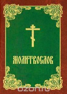 Обложка книги  - Молитвослов