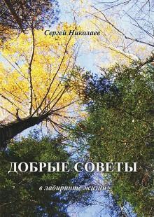 Обложка книги  - Добрые советы в лабиринте жизни