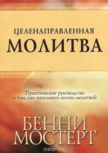 Обложка книги  - Целенаправленная молитва. Практическое руководство о том, как наполнить жизнь молитвой