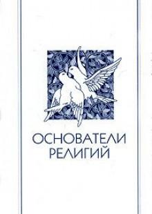 Обложка книги  - Основатели религий