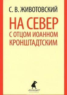 Обложка книги  - На Север с отцом Иоанном Кронштадтским