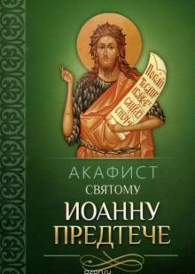 Обложка книги  - Акафист святому Иоанну Предтече