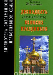 Обложка книги  - Двенадцать великих праздников