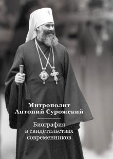 Обложка книги  - Митрополит Антоний Сурожский. Биография в свидетельствах современников