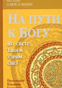 Обложка книги  - На пути к Богу. Во свете Твоем узрим свет
