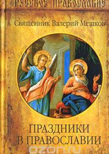 Обложка книги  - Праздники в Православии