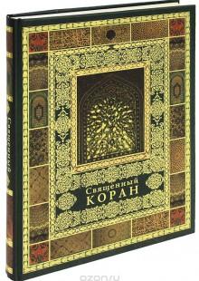 Обложка книги  - Священный Коран