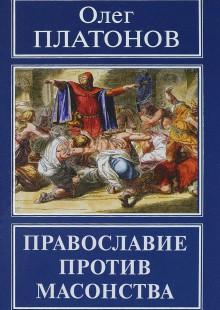 Обложка книги  - Православие против масонства