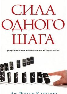 Обложка книги  - Сила одного шага