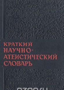 Обложка книги  - Краткий научно-атеистический словарь