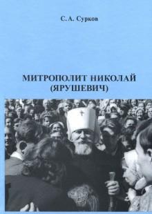 Обложка книги  - Митрополит Николай (Ярушевич)