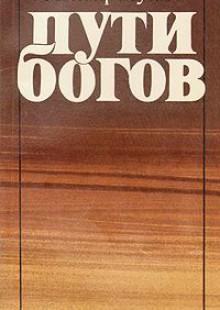 Обложка книги  - Пути богов