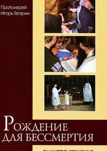Обложка книги  - Рождение для бессмертия. Таинство Крещения