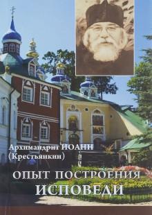 Обложка книги  - Опыт построения исповеди